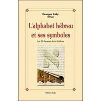 Alphabet hébreu et ses symboles